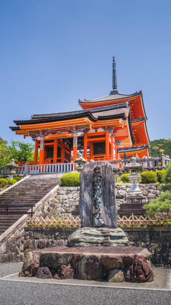 Świątynia Kiyomizu-dera w Kyoto (Japonia)